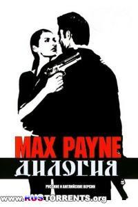 Max Payne: Дилогия (2001-2007) | RePack by x-scar