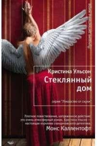 Серия: Лекарство от скуки в 251 томе | FB2