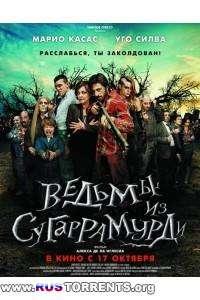 Ведьмы из Сугаррамурди | DVDRip | Лицензия