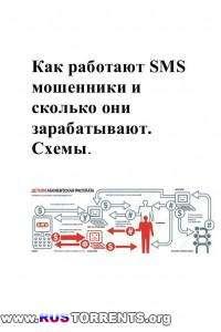 Как работают sms мошенники и сколько они зарабатывают. Схемы
