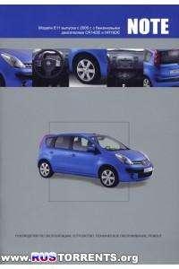 Nissan Note. Модели Е11 выпуска с 2005 г. с бензиновыми двигателями CR14DE, HR16DE: Руководство по эксплуатации, устройство, техническое обслуживание и ремонт