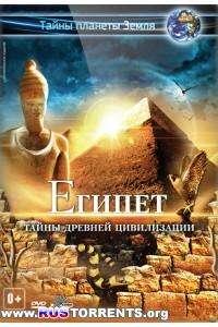 Египет. Тайны древней цивилизации | BDRip