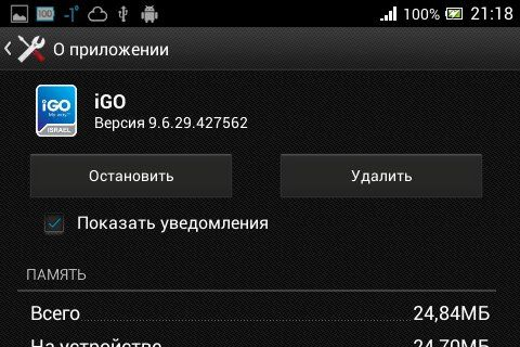 iGO Primo v 9.6.29.427562 + ����� ����������� | Android