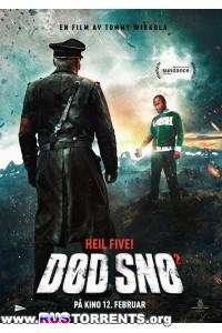 Операция «Мертвый снег» 2 | HDRip | Лицензия