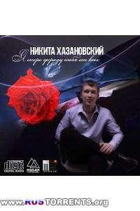 Никита Хазановский - Я скоро украду тебя от всех