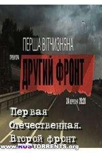 Первая Отечественная. Второй фронт | SATRip