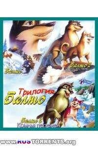 Балто: Трилогия | DVDRip