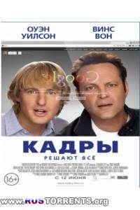 Кадры | BDRip 720p | Лицензия