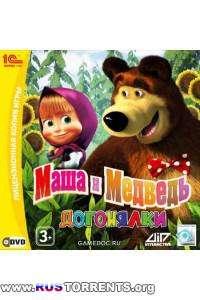 Маша и Медведь: Догонялки | PC