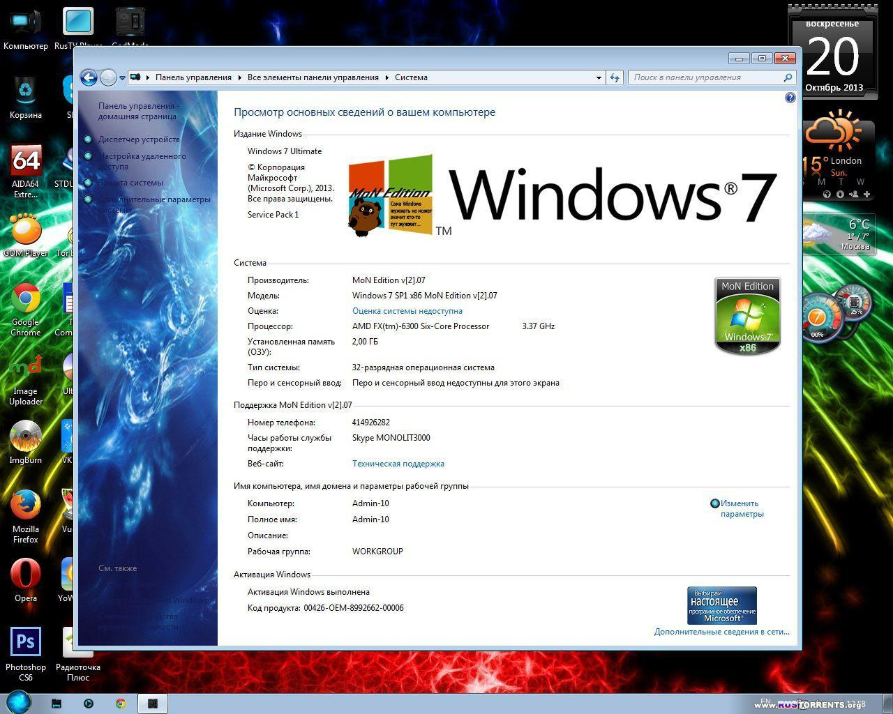Windows 7 SP1 Ultimate x86 MoN Edition 2.07 + WinPE + WPI RUS