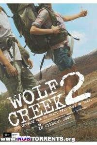 Волчья яма 2 | WEB-DLRip | L2