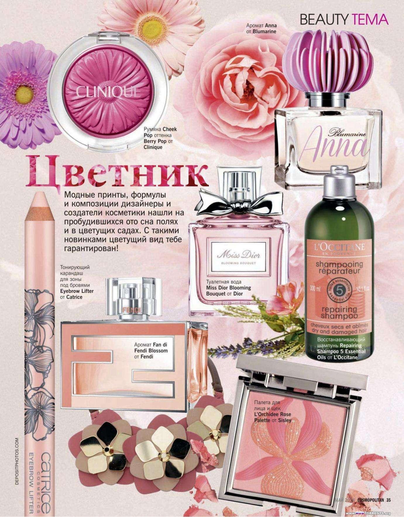 Cosmopolitan №5 Украина [Май 2014] | PDF