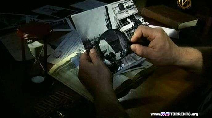 Русский корпус. Затерянные во времени | IPTVRip