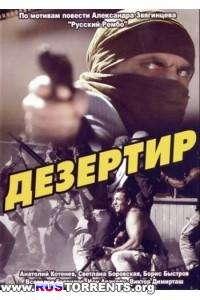 Дезертир | DVDRip