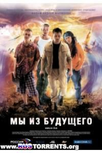 Мы из будущего | DVDRip