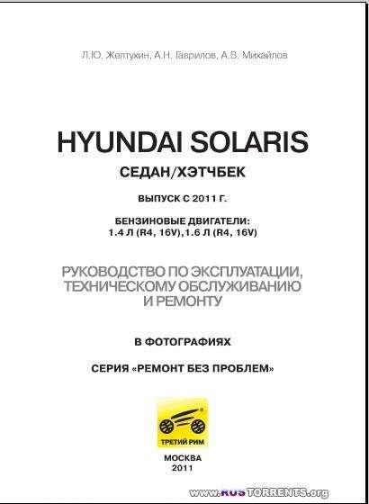 Hyundai Solaris ������ � 2011 �. ����������� �� ������������, ������������ ������������ � �������