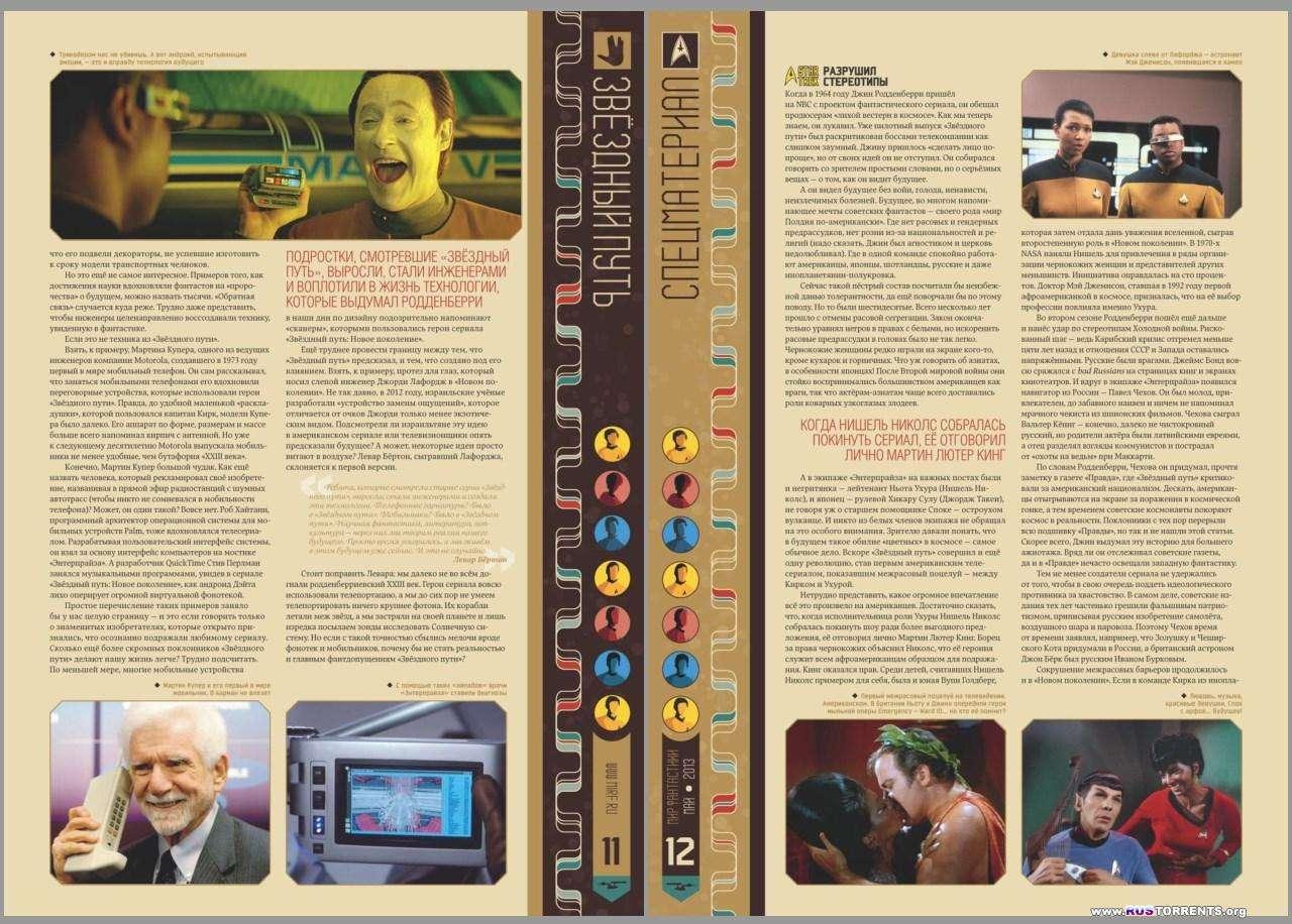 Мир фантастики(122 номеров, 25 приложений, 69 постеров) | PDF, DjVu, JPEG