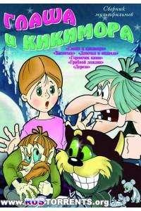 Сборник мультфильмов. Глаша и кикимора (1978-1992) | DVDRip-AVC