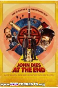 В финале Джон умрет   HDRip