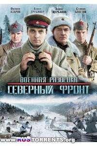 Военная разведка: Северный фронт [01-08 из 08] | DVDRip