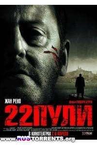 22 пули:Бессмертный