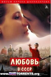Любовь в СССР   BDRip 720p