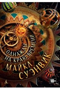 Серия - Звезды новой фантастики [12 книг] | FB2
