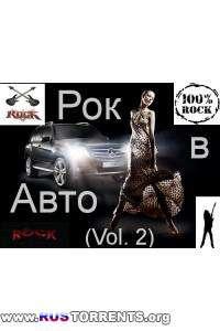 VA - Рок в Авто vol.2