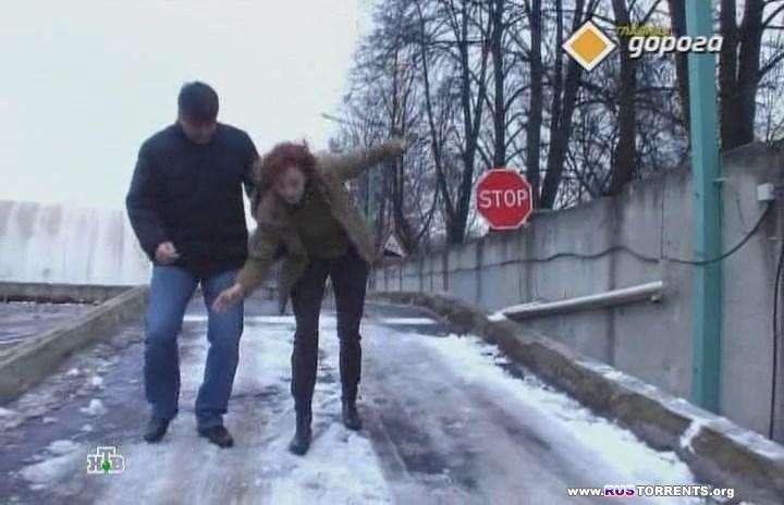 Главная дорога (Эфир от 18.01.) | SATRip