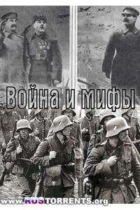 Война и мифы [01-06 из 06] | HDTVRip