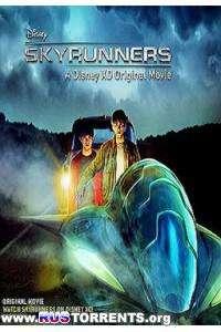 Скользящие по небу | DVDRip