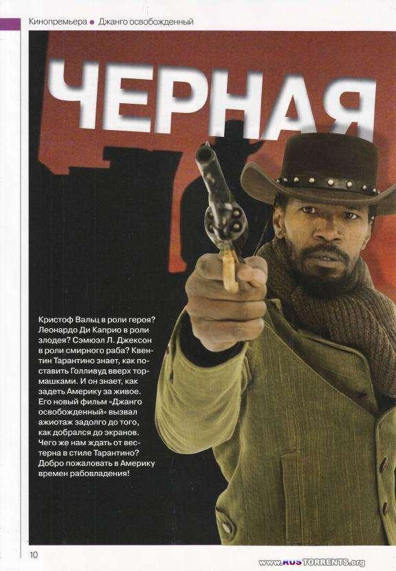 Всё Кино/Total DVD №1 (январь 2013)