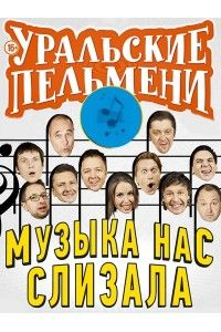 Уральские пельмени - Музыка нас слизала  | SATRip