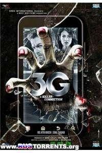 3G - Связь, которая убивает | DVDRip | L