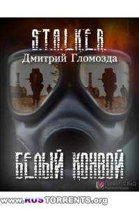 Дмитрий Гломозда - S.T.A.L.K.E.R. «Белый конвой» | MP3