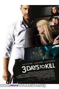 3 дня на убийство | BDRip 720p | Лицензия