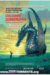 Сказания Земноморья   DVDRip