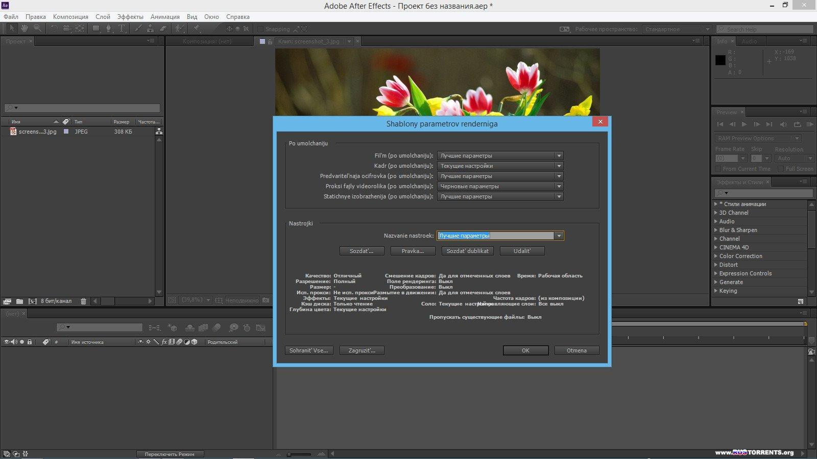 Adobe After Effects CC 12.1.0.168 [x64] | PC | RePack by D!akov