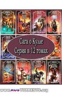 Серия - Сага о Кулле [12 книг]