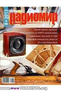 Радиомир №8