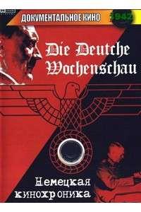 Хроники Третьего рейха [01-30 из 30] | DVDRip