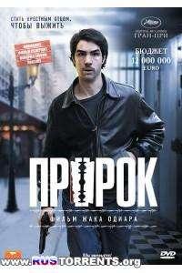 Пророк | BDRip | D