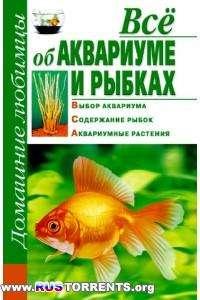 Всё об аквариуме и рыбках