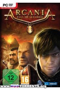 Arcania: Fall Of Setarrif [v 1.1496] | PC | Steam-Rip от Brick