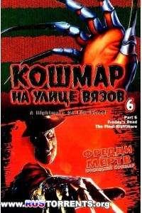 Кошмар на улице Вязов 6: Фредди мертв   BDRip 1080p