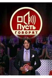 Пусть говорят - Кулак Марата Башарова [12.11.2014] | SATRip