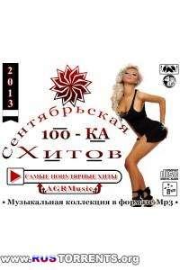 VA - Сентябрьская 100 - КА Хитов