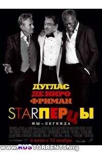 Starперцы   HDRip   iTunes