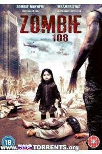 Зомби 108