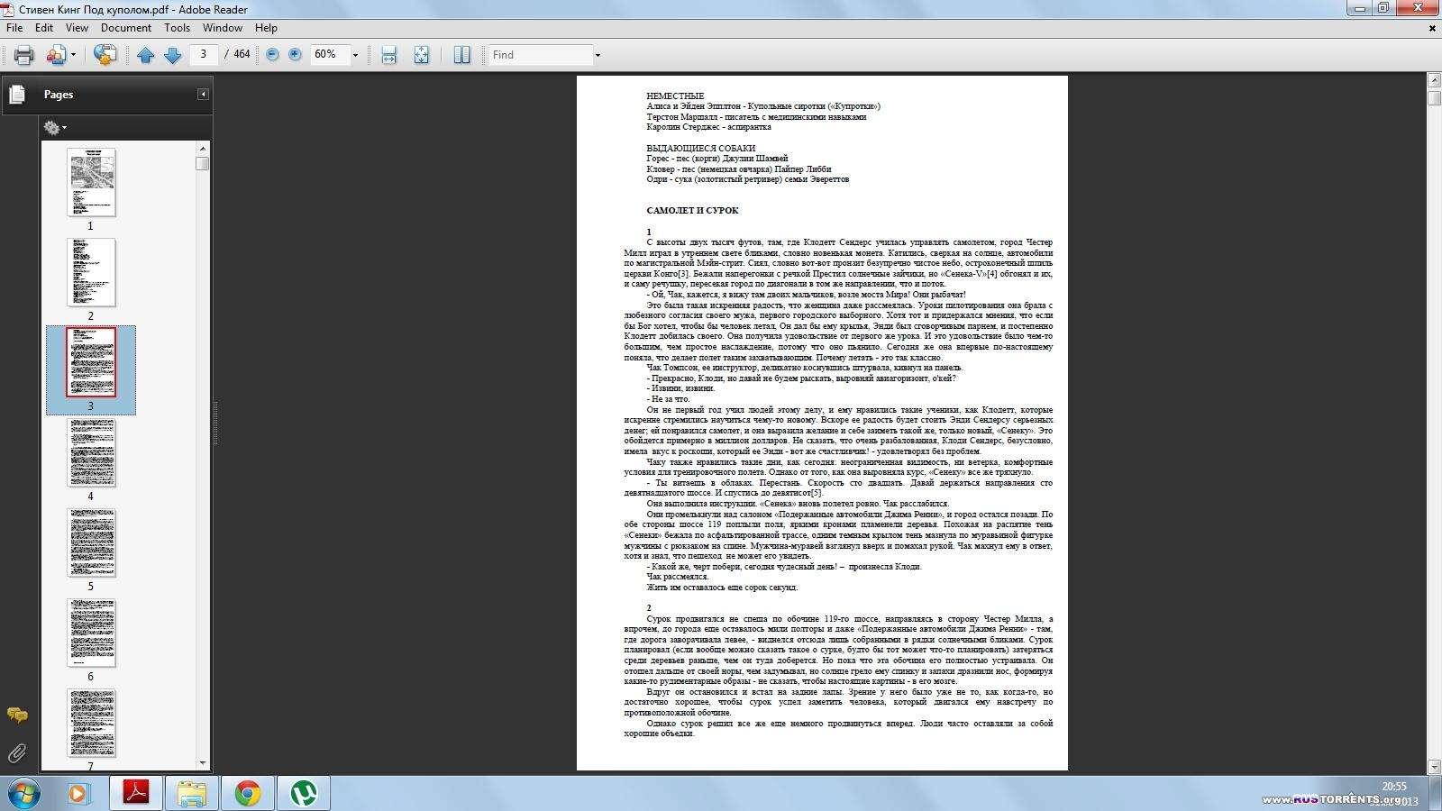 Стивен Кинг - Под куполом | PDF